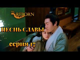 [FSG Reborn] Песнь славы | The Song of Glory - 17 серия