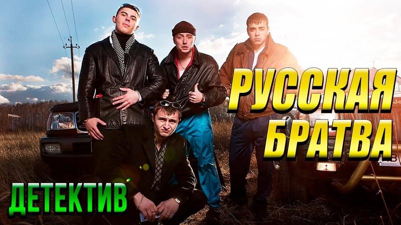 Бандитский фильм про отсидевших блатных РУССКАЯ БРАТВА Русские детективы новинки 2020