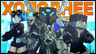 Я ХОЛОДНЕЕ ЧЕМ ЛЁД 2 (Ремейк) - Майнкрафт Песня Музыка 💎 COLD AS ICE REMAKE Minecraft Song RUS