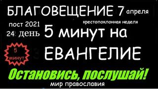 Благовещение 7 апреля среда Евангелие дня 5 минут Православный календарь Мир Православия