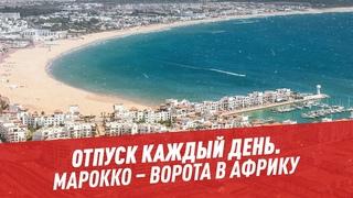 Марокко – ворота в Африку. Отпуск каждый день