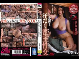 Haruna Hana [JUFE-151]{Порно Хентай Hentai Javseex  Porno Brazzers Mofos Married Woman Milf Mature Аниме Anime}