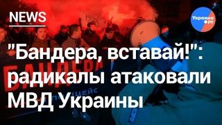 """""""Бандера, вставай!"""": радикалы атаковали МВД Украины"""