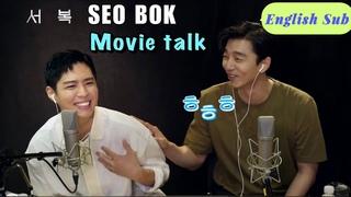 [ENG] Seobok Movie Live Talk with Park Bo Gum, Gong Yoo, & Director Lee