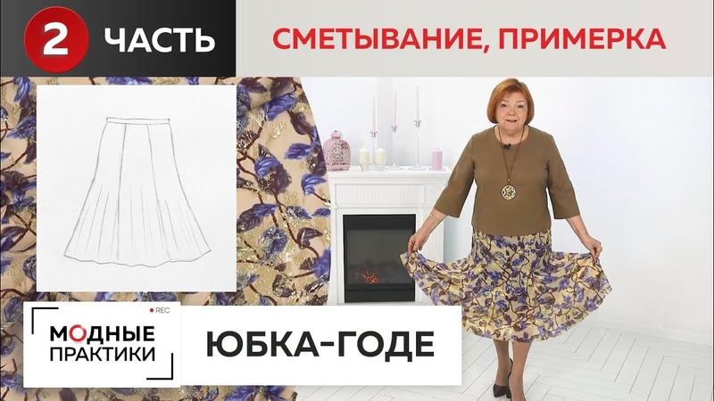 Новый взгляд на юбку годе Часть 2 Сметывание и первая примерка шикарной шелковой юбки из 6 клиньев