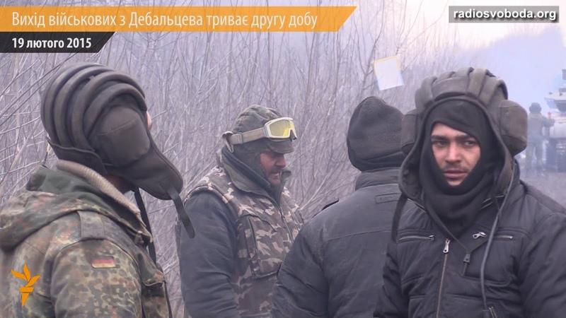 Обіцяли що нас заберуть і обдурили військові другу добу виходять із Дебальцева