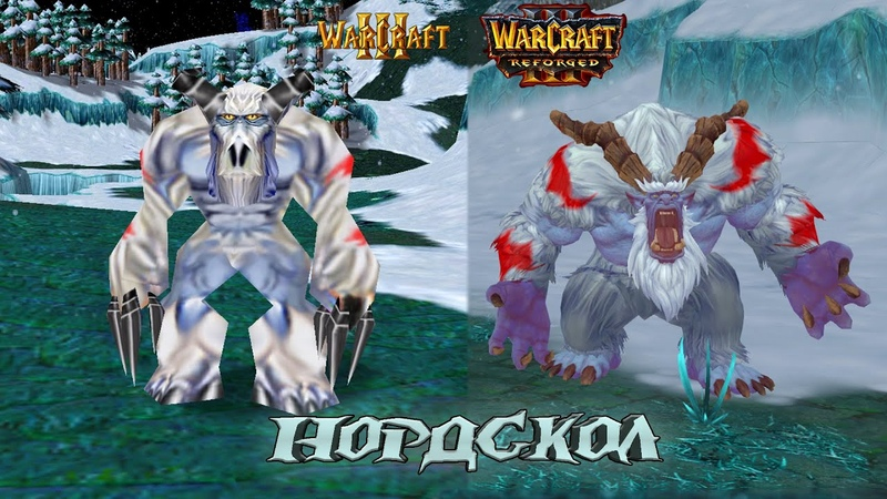 Сравнение моделей нейтралов Нордскол в Warcraft 3 и Warcraft 3 reforged