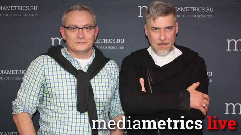 КультБригада на Mediametrics В гостях Алексей Беляев Гинтовт российский художник