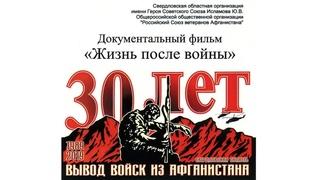Д\Ф «Жизнь после войны». 30-ой годовщине вывода советских войск из Афганистана