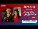 Телекрусейд с молитвой за здоровье - Апостол Владимир и Виктория Мунтян - Прямой эфир