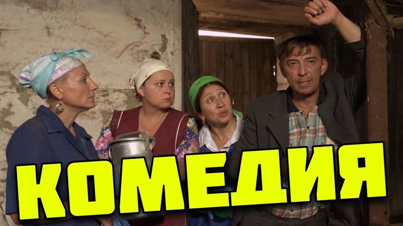 Угарная комедия про деревенскую жизнь Село в душе Русские комедии 2021 новинки