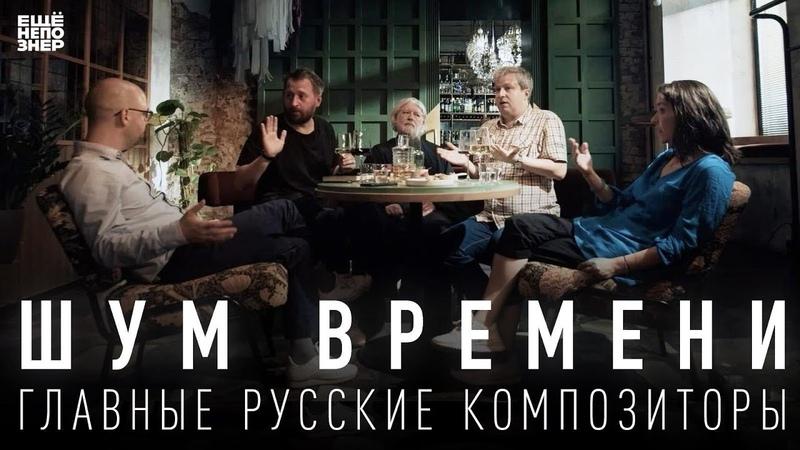 Шум времени главные русские композиторы ещенепознер