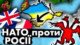 ВІЙНА ЗА КРИМ? | Історія України від імені Т.Г. Шевченка