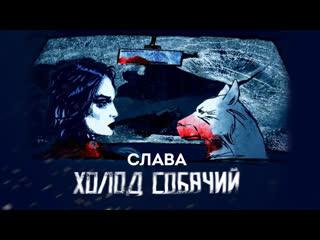 Слава  Холод собачий (Official Video)