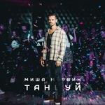 Миша Марвин - Танцуй [Bass.prod by Screaaam]