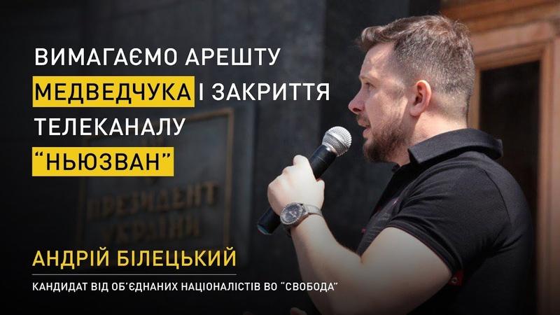 Андрій Білецький Вимагаємо арешту Медведчука і закриття телеканалу «Ньюзван»