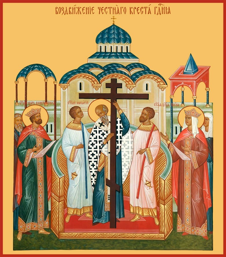 27 сентября - Воздви́жение Креста Господня!