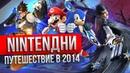 Назад в 2014 – Watch Dogs, Олимпийский Ёж, Bayonetta 2, Overwatch, Mario Kart и От Винта!