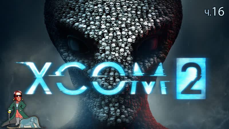 XCOM 2 Сложность Легенда ч 16