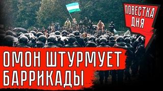 Битва за Куштау, забастовка в Хабаровске, АУЕ вне закона