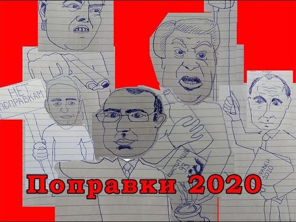 Поправки в конституцию 2020