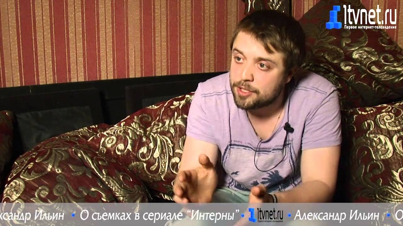 Александр Ильин О съемках в сериале 'Интерны'