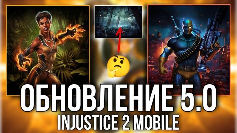 Обновление 5 0 Лисица Дефстроук Инджастис 2 Мобайл Update 5 0 Vixen Deathstroke Injustice 2 Mobile