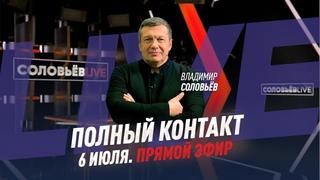 27 июля 2021 года | Полный контакт | Соловьёв LIVE