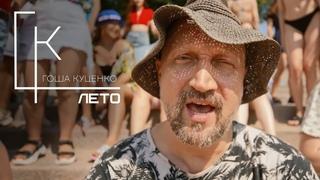 Гоша Куценко - Лето