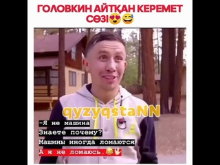Gennady Golovkin, GGG - Я не машина. Знаете почему?  Машины иногда ломаются, А я не ломаюсь.🤘😂🤙