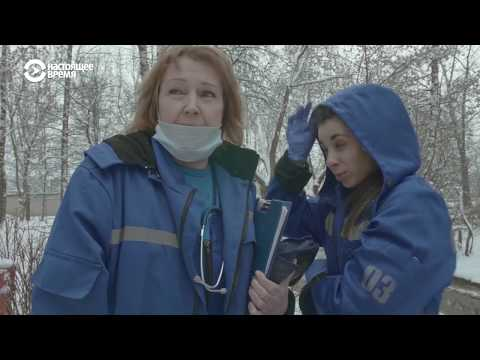 СКОРАЯ Будни российских медиков ПРИЗНАКИ ЖИЗНИ