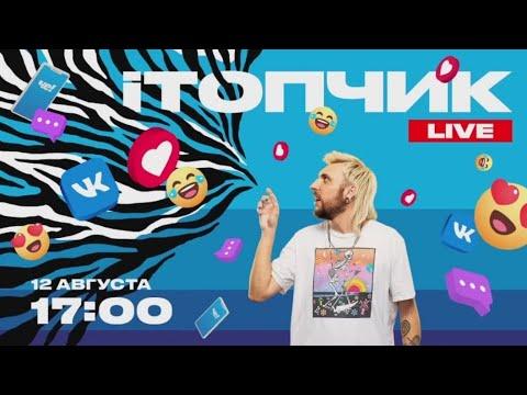 IТопчик LIVE презентация с Максом 100500