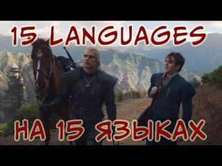 Ведьмаку заплатите чеканной монетой на 15 языках | Toss a coin to your witcher 15 languages