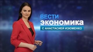 ГТРК ЛНР.Вести Экономика. 23 апреля 2021