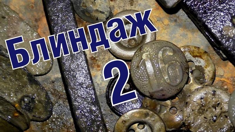 Раскопали обои в заминированной бане немецких сапожников пулеметчиков WW2 German bunker dig ENG SUBs