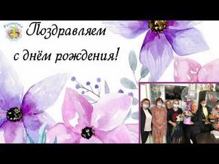 С днём рождения, Диана Викторовна!