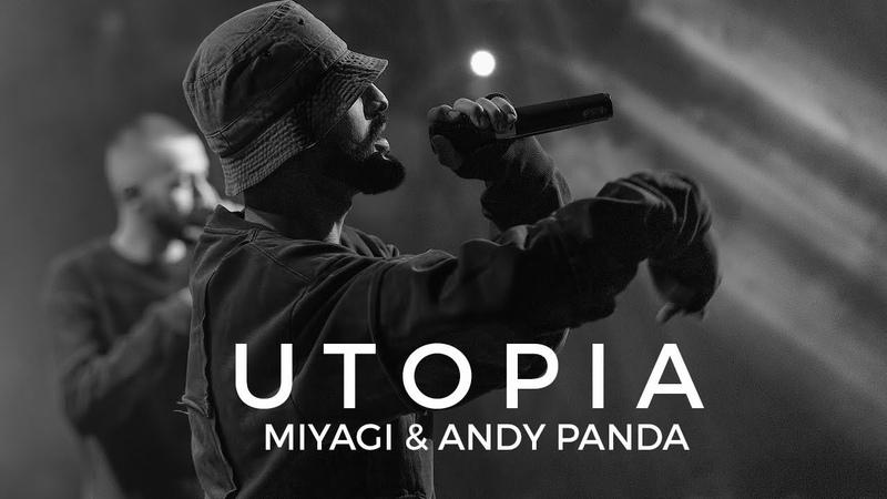 MiyaGi Andy Panda Utopia Премьера 2020