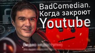 BadComedian о цензуре, продажных блогерах и силе самоорганизации // Олег Комолов. Простые Числа