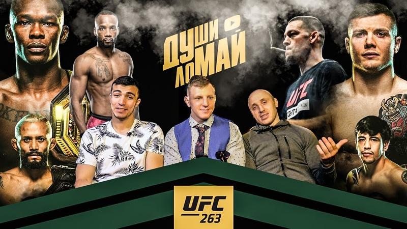 Спецвыпуск 6 Души ломай Разбор Карда UFC 263 Адесанья Веттори 2 Фигейредо Морено