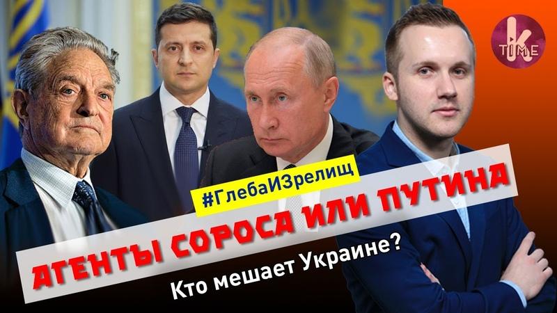 Агенты Кремля атакуют Зеленского 109 Глеба и зрелищ