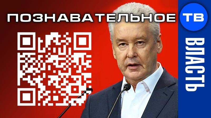 Почему Собянин отменил ЭЛЕКТРОННЫЙ КОНЦЛАГЕРЬ Познавательное ТВ Артём Войтенков
