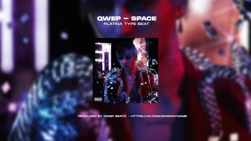 *FREE* ПЛАТИНА X LIL KRYSTALLL X OG BUDA TYPE BEAT Space prod by Qwep Beatz