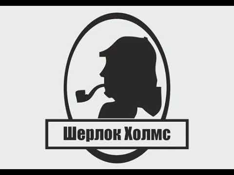 Артур Конан Дойл Шерлок Холмс Последнее дело Холмса Аудиокнига