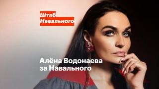 Алёна Водонаева за Навального