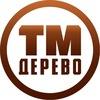 """ТермоДерево -""""ТМДерево"""""""