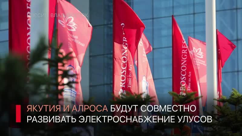 АЛРОСА примет участие в модернизации электроснабжения Вилюйских улусов