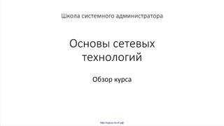 ✅ Основы сетевых технологий. 02 Обзор курса