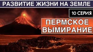 ВЕЛИКОЕ ПЕРМСКОЕ ВЫМИРАНИЕ. Развитие жизни на Земле. 10 серия | Апокалипсис