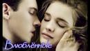 КЛИП ПРО ЛЮБОВЬ к/ф Влюблённые Belle du Seigneur, 2012 MAKE IT