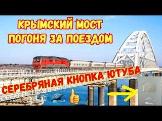 Крымский мост.ПОГОНЯ за ПОЕЗДОМ по мосту.Проверяем дорожное покрытие.СЕРЕБРЯНАЯ КНОПКА Ютуба